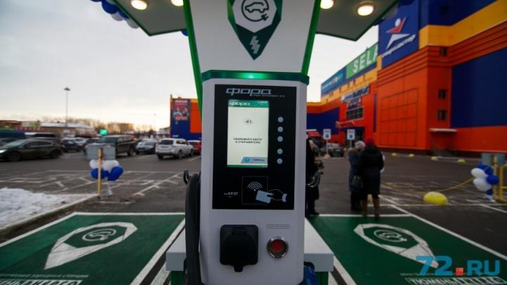 Быстро и бесплатно: тюменские водители 100 раз заправились на зарядных станциях для электрокаров