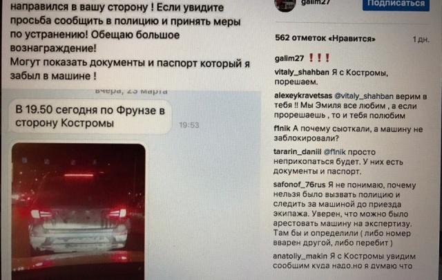 Фанаты вышли на след угнанной машины игрока «Локомотива»
