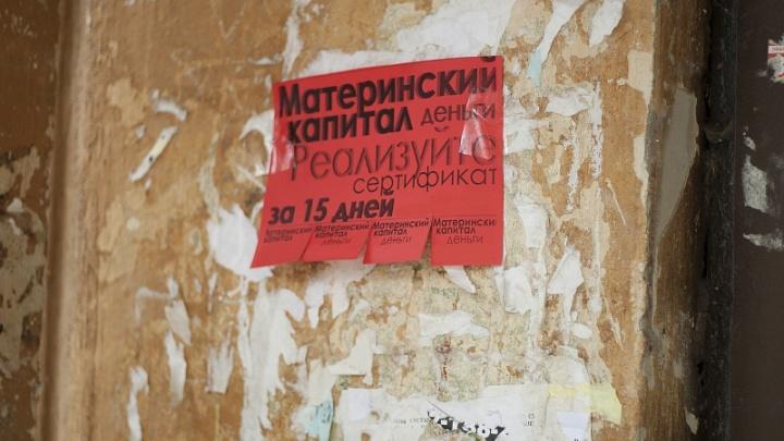 На Южном Урале многодетная риелтор украла у семьи материнский капитал