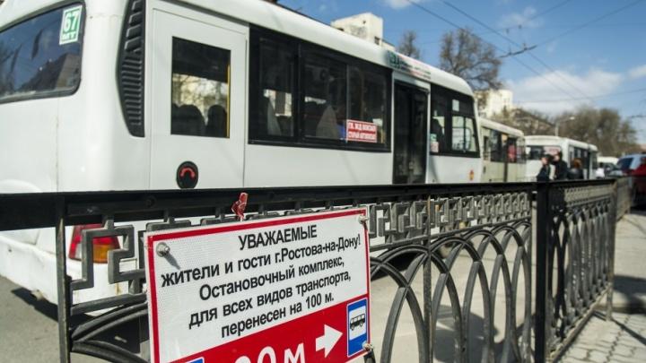 В Ростове проезд в городском транспорте подорожал на пять рублей
