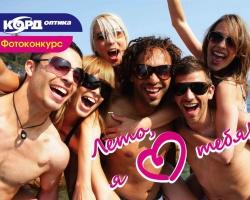 «КОРД Оптика» предлагает любить лето!