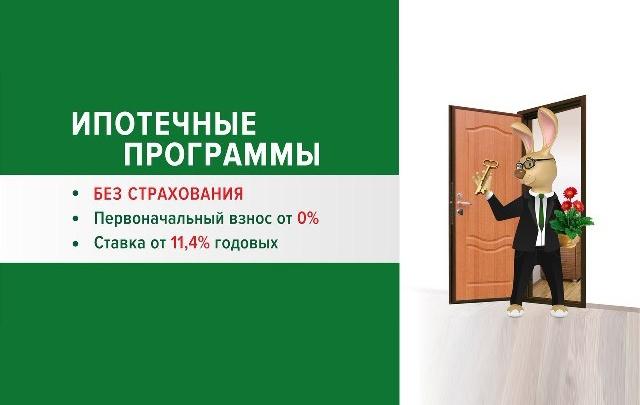 «СТРОЙЛЕСБАНК» предлагает новые условия: ипотечный кредит без страхования