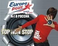 «Европа Плюс»: идеальное звучание в режиме Non Stop!