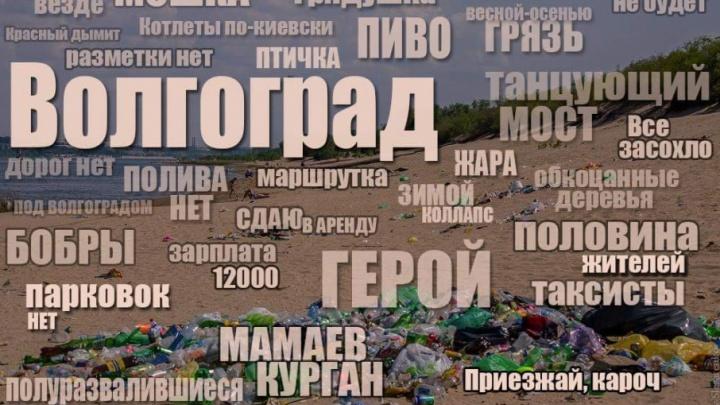 Все достопримечательности Волгограда уместили на одной картинке