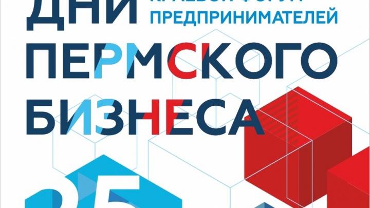 Бизнес и власть обсудят сотрудничество на форуме «Дни пермского бизнеса – 2017»