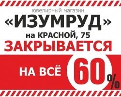 Ювелирный магазин «Изумруд» закрывается – скидки 60% на все