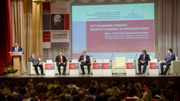 В ЮУрГУ подвели итоги форума «Наследие Столыпина»