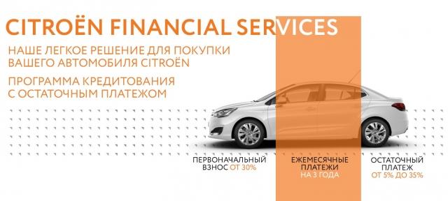 Кредит с остаточным платежом от Citroen в «А.С.–Авто»