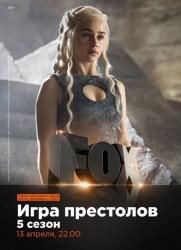 МТС покажет жителям юга новый сезон «Игры престолов»