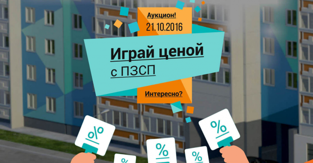 Первые пермские торги на квартиры «Играй ценой с ПЗСП»