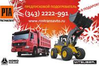 Покупаешь технику в «РосТрансАвто» – подогреватель в подарок