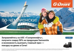 Заправьтесь «по-чемпионски» на АЗС «Газпромнефть»
