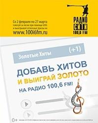 Радио СИТИ разыгрывает сертификаты на пять тысяч рублей