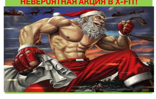 Фитнес-клуб X-Fit устроил предновогоднюю распродажу: годовая карта всего 18 тысяч рублей
