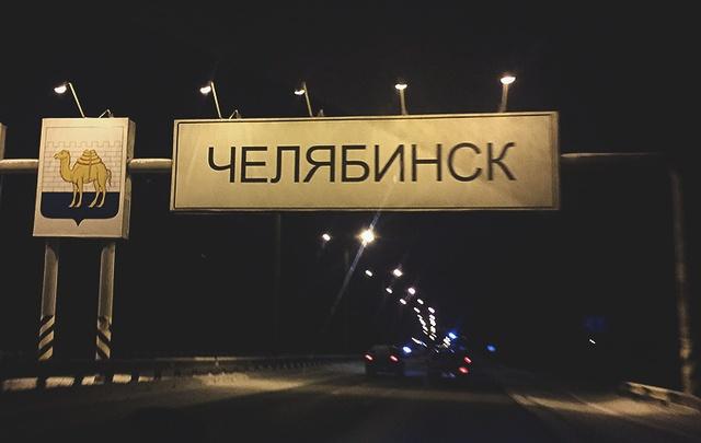 «Встречают по одёжке»: к уборке на въездах в Челябинск привлекут бизнесменов