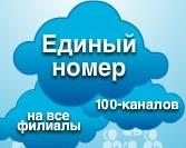 «Манго-Офис»: выбери свою виртуальную АТС за 740 рублей в месяц