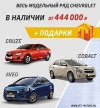 В «Зет-Моторс» автомобили Chevrolet – от 444 000 рублей