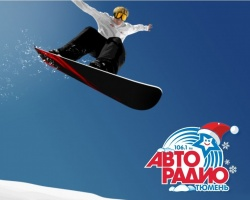 Открытие горнолыжного сезона на Воронинских горках состоится 22 декабря