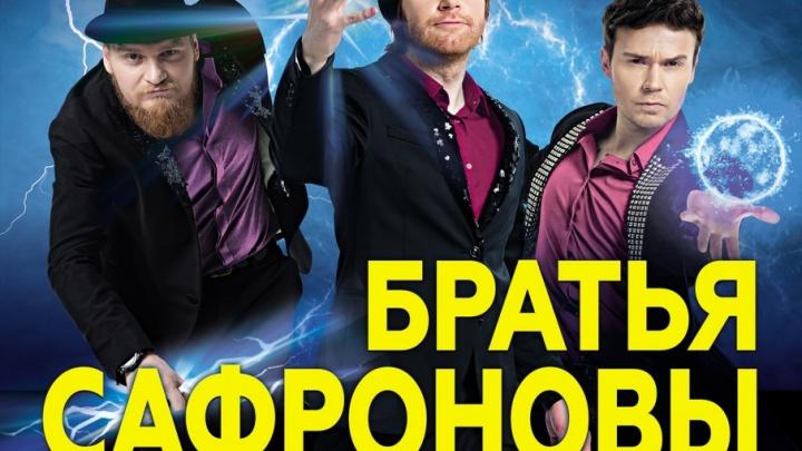 Вызов Зевсу: иллюзионисты Братья Сафроновы привезут в Самару новое шоу