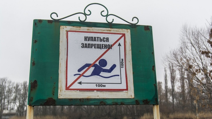 В Ростовской области загрязнена половина водоемов