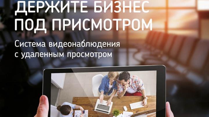 «Ростелеком» предложил северянам бесплатно протестировать услуги «Видеокомфорт»