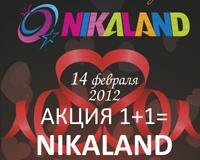 В День святого Валентина Nikaland дарит подарки