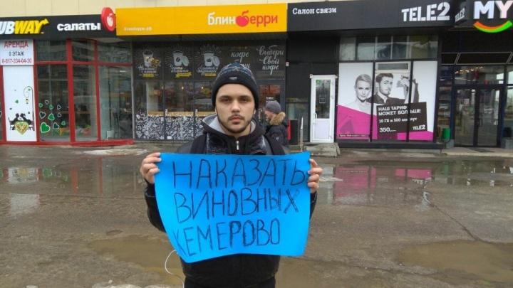 Волгоградцы провели одиночные пикеты в память жертв трагедии в Кемерово