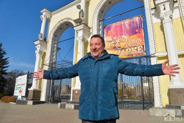 Роман Шадрин уверен, что парк в отличном состоянии.