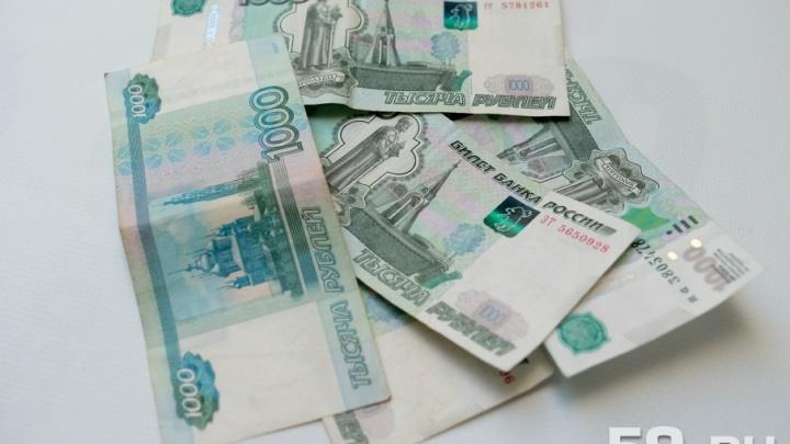 Средств недостаточно для кредиторов: пермский фонд «Стратегия» требуют признать банкротом