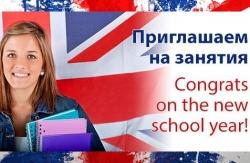 Взрослых и детей приглашают на курсы разговорного английского