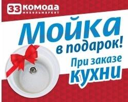 Мебельмаркет «33 комода» обещает осенью баловать покупателей кухонь