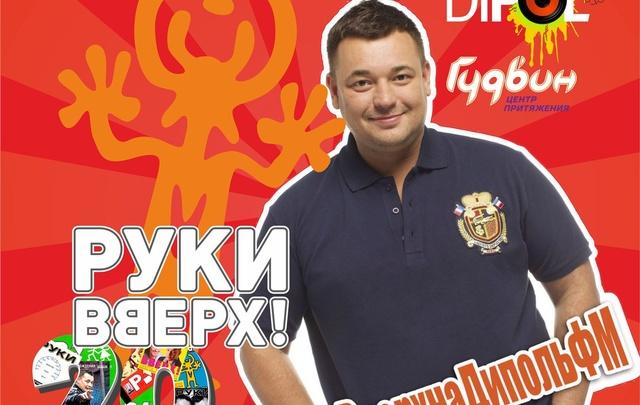 «Диполь FM» разыгрывает билеты на концерт «Руки вверх»