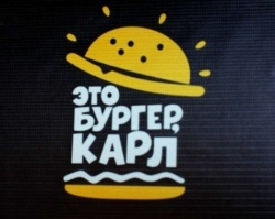 Сделано в Тюмени: «Это бургер, Карл»