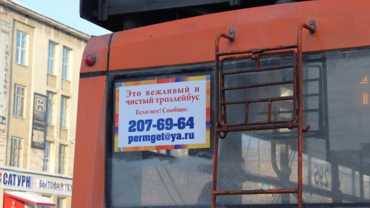 Пермяков просят жаловаться на нарушения в трамваях и троллейбусах
