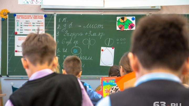 В Самарской области первый этап приёма заявлений в школы завершат 30 июня