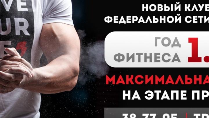 В центре Тюмени откроется фитнес-клуб европейского формата