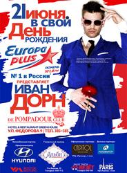 «Европа Плюс Тюмень» 21 июня празднует день рождения