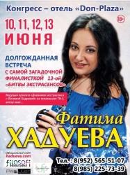 Финалистка 13-й «Битвы экстрасенсов» Фатима Хадуева уже в Ростове