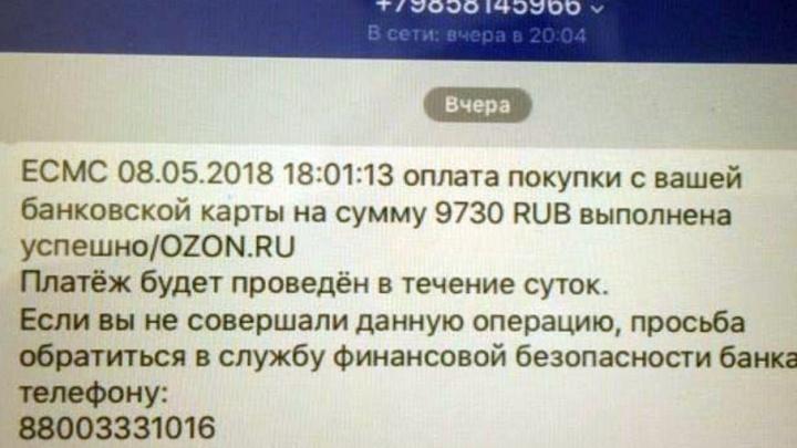 Пять случаев за сутки: с карт тюменцев похищают деньги под видом покупок на сайте OZON