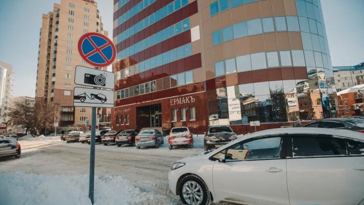 «Установили 15 знаков»: на 150-метровой тюменской улице запретили парковку машин