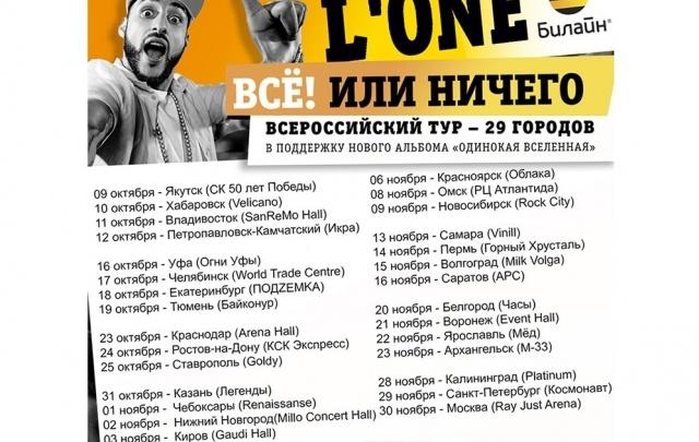 Известный репер L'ONE выступит в Ростове в рамках тура от «Билайн»