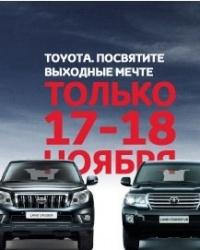Toyota: посвятите выходные мечте!