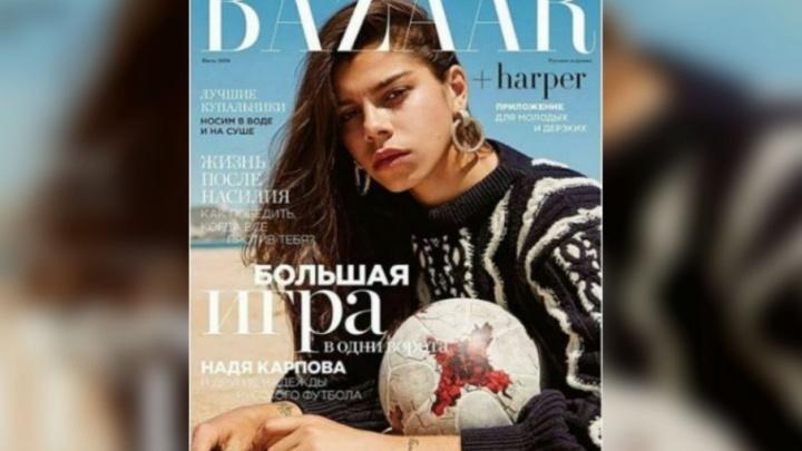 Ярославская футболистка украсила собой обложку популярного глянца