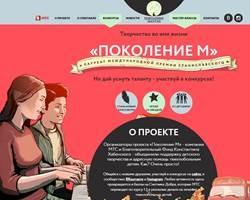 Обновленный сайт «Поколение М» расширит возможности для творчества