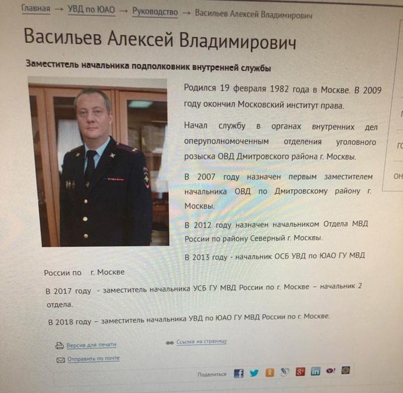 подполковник Алексей Васильев