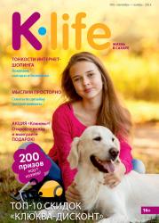 В офисах «Клюквы» появился осенний номер журнала K-life