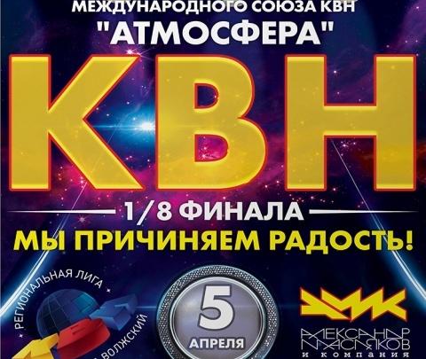 Будьте осторожны: 5 апреля в Волжском будет смешно!