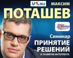 27 апреля Максим Поташев проведет семинар «Принятие решений» в Волгограде