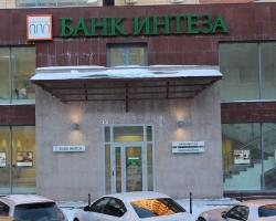 Банк Интеза открыл операционный офис в Тюмени