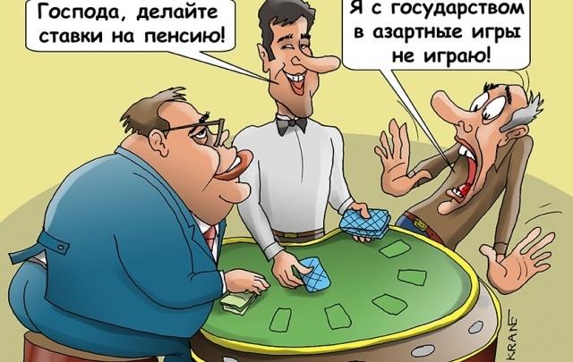 Государству предложили вложиться в пенсию россиян